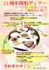 140704_11aniv2.dinner